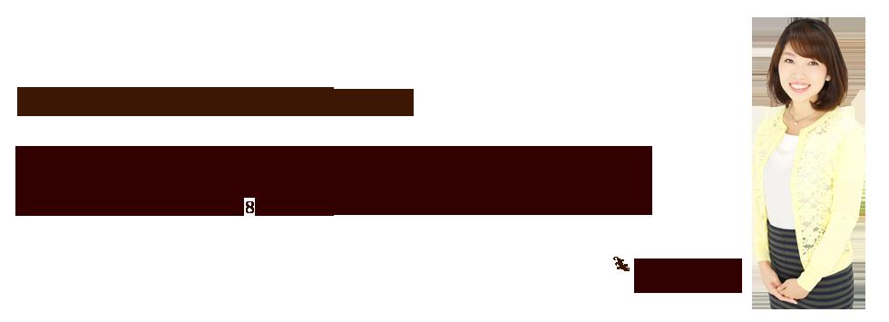 出逢う、決める、幸せになる。東京 新宿の結婚相談所CANmarigageは、東証一部上場のIBJ日本結婚相談所連盟の正規優良加盟店です。国内最大級の婚活会員数56000名以上の中からお相手をお選び頂けます。成婚カウンセラー 佐藤 映里香