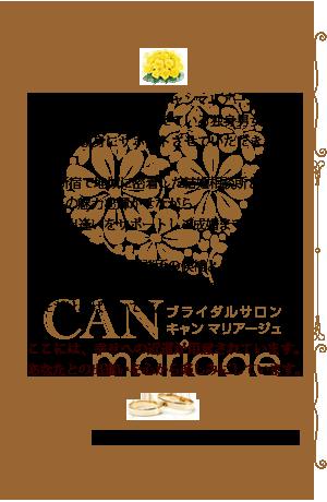 東京 新宿の結婚相談所キャンマリアージュは、本気で結婚したいと考えている独身男女を成婚まで親身にサポートさせていただきます。東京 新宿で地域に密着した結婚相談所としてあなたの魅力を輝かせながら素敵な出逢いをサポートしご成婚まで導きます!まずは数ある結婚相談所の候補として私と会ってご相談いただいた後に選んでいただければ幸いです。ここには、幸せへの近道が用意されています。あなたとの出逢いを心から楽しみにしています。成婚カウンセラー 佐藤映里香