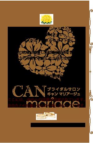 """名古屋の結婚相談所""""キャンマリアージュ"""" は、出逢いから結婚までのお付き合い、結婚からの人生のトータルサポートをします。名古屋の地域に密着した結婚相談所を目指して、沢山の方の幸せで充実した生活の支援に努めていきます。まずは数ある結婚相談所の候補として、私と会ってご相談いただいた後に選んでいただければ幸いです。ここには、幸せへの近道が用意されています。あなたとの出逢いを心から楽しみにしています。"""
