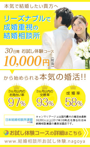 本気で結婚したい貴方へ リーズナブルで成婚重視の結婚相談所 30日間お試しコース 10000円から始められる本気の婚活 3ヶ月以内のお見合い率99% 交際率91% 成婚率53% キャンマリアージュは国内最大の婚活会員数54000人以上を誇るIBJ日本結婚相談所連盟の優良加盟店です。 30日間お試し体験コースの詳細はこちらから