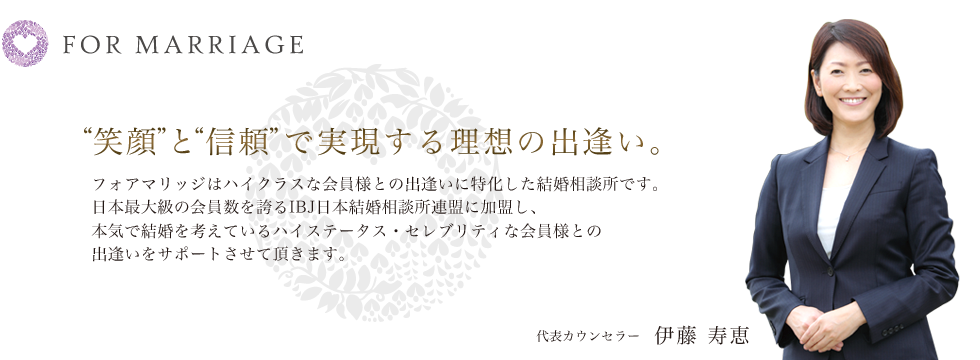 名古屋 結婚相談所 FOR MARRIAGE(フォアマリッジ) 公式ブログ