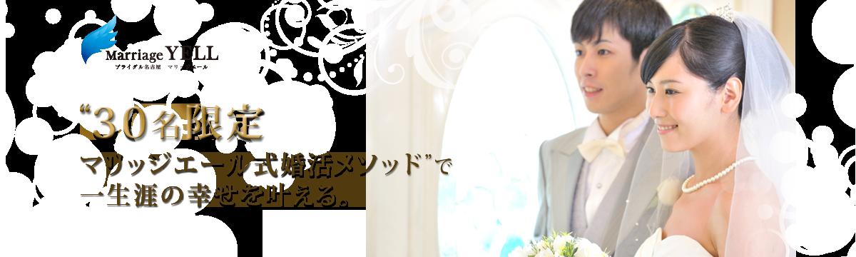 千種区 本山の結婚相談所 MarriageYELL(マリッジエール) 30名限定マリッジエール式婚活メソッドで一生涯の幸せを叶える。