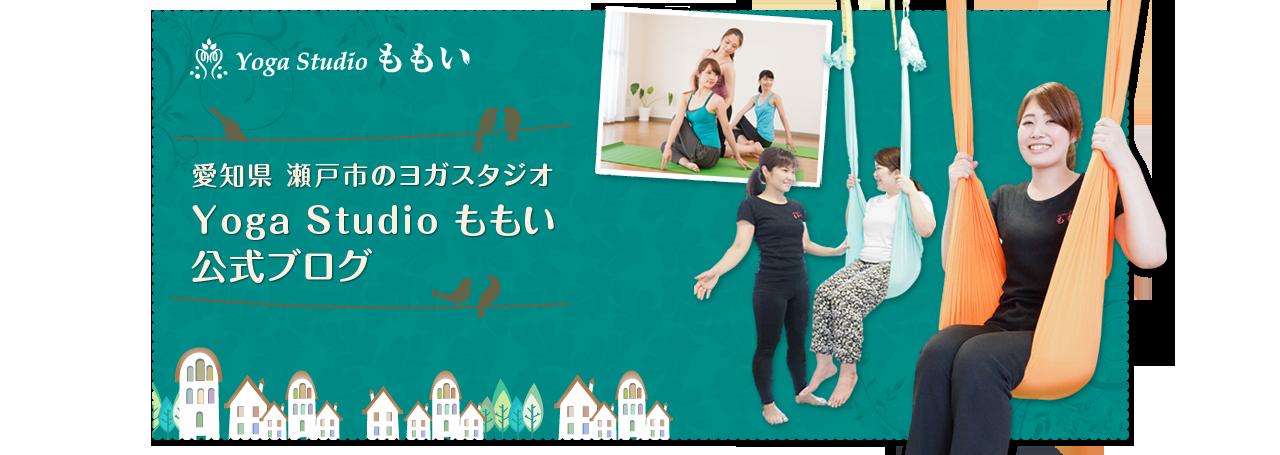 愛知県 瀬戸市のヨガスタジオ Yoga Studio ももい 公式ブログ