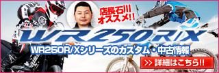 WR250R/X 情報