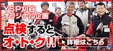 YSP刈谷 オリジナル企画
